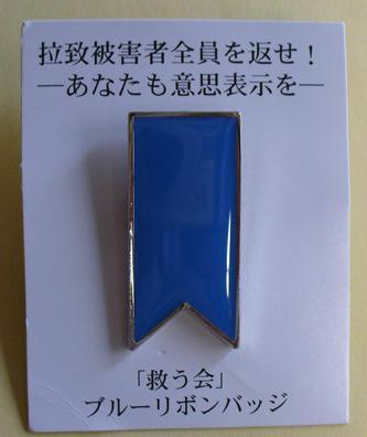 20200710「ブルーリボンバッジをはずせ」中垣内健治裁判長がフジ住宅側に命令!在日韓国人への支払いも命令