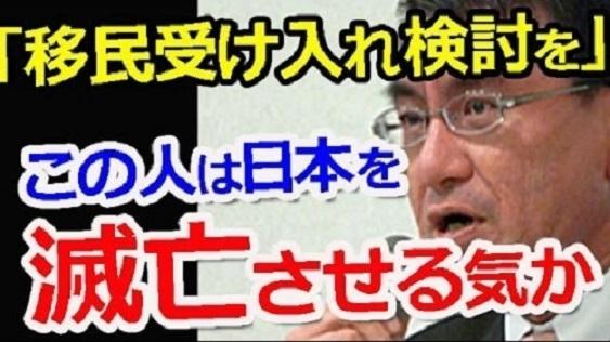 平成27年12月、河野太郎「総合的な移民政策、外国人労働者政策が必要」!