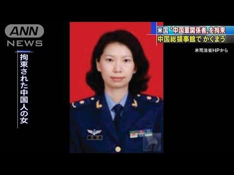20200726米支冷戦に突入!日本の呑気さは異常!米国は支那領事館に逃げた女スパイを逮捕・支那封じ込め政策へ