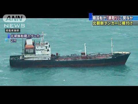 韓国船が「瀬取り」関与か 洋上で北朝鮮船に横付け(18/05/14)