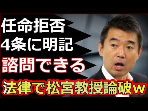 橋下徹が日本学術会議で任命拒否の松宮孝明を完全論破で大爆笑