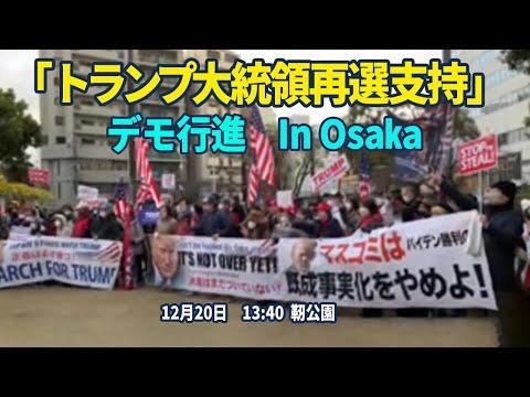 ライブ配信:トランプ米大統領再選支持デモin大阪。 March For TRUMP! in Osaka. Dec,20