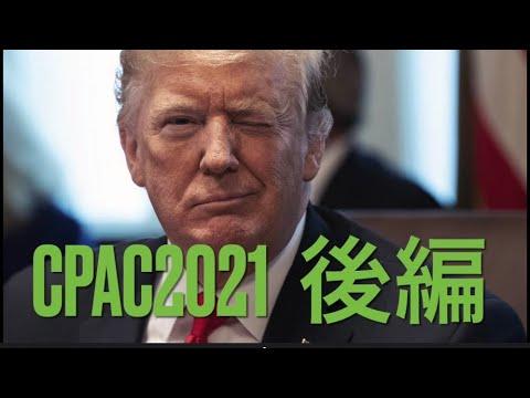 20210302トランプ大統領、エアフォースワンで登場!保守派政治集会CPACで演説・圧倒的人気!新党は否定