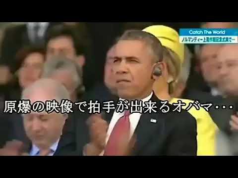 原爆投下のシーンに喜んで拍手したのも米民主党のオバマ元大統領