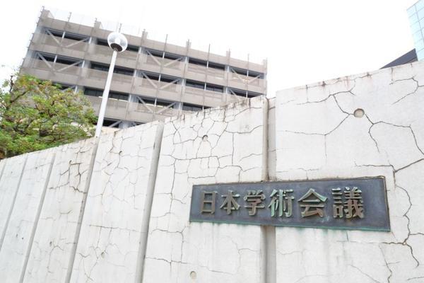 コロナ対策にも無力な日本学術会議、実は憲法違反