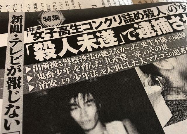 20200924少年法改正に猛反対!日弁連、朝日新聞、毎日新聞の加害者保護!被害を拡大させる少年法を廃止しろ
