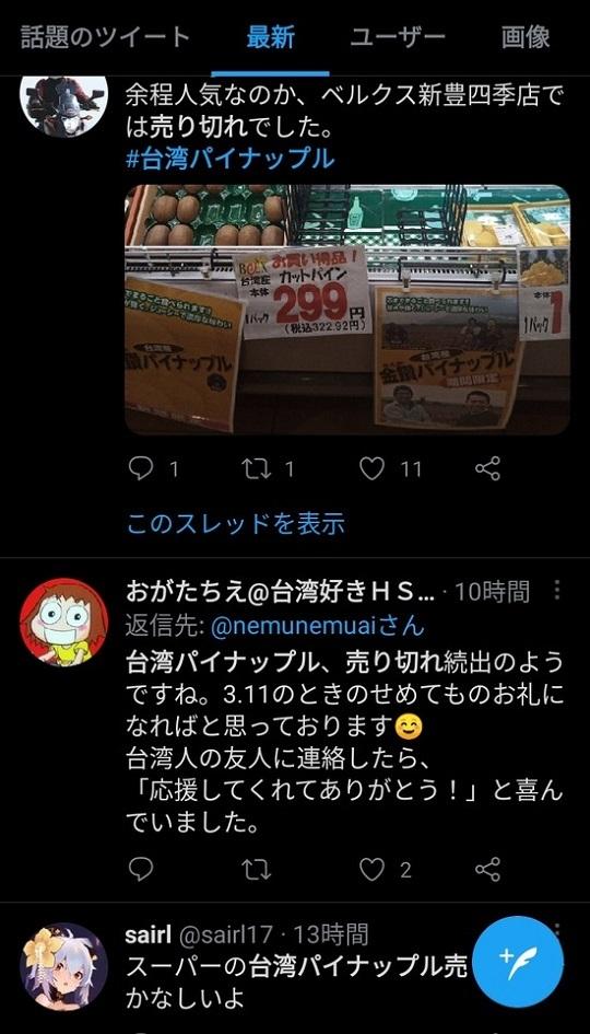20210310台湾パイナップルが大ブレーク!品切れ続出!問合せ殺到!台湾当局「高級品詐称の防止指導を強化」