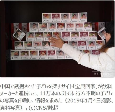 中国で誘拐された子どもを探すサイト「宝貝回家」が飲料メーカーと連携して、11万本のボトルに行方不明の子どもの写真を印刷し、情報を求めた(2019年1月4日撮影、資料写真)。(c)CNS/陳超