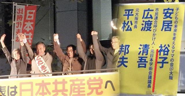 20201021櫻井よし子「共産党を学術会議元会長が選挙応援」!村上陽一郎「学術会議は共産党に支配されてきた」