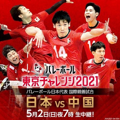 「バレーボール日本代表 国際親善試合~東京チャレンジ2021~男子 日本対中国」