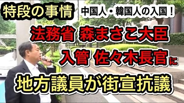 【これが特段の事情!】森大臣、佐々木長官に街宣伝達!!特段の事情と言いつつ中国人は通常入国と同じレベルに!! 日本政府、法務省・入管に行って来た