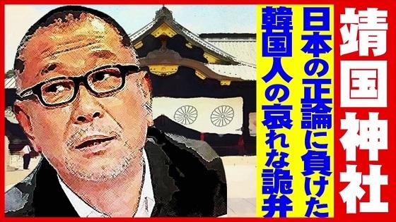 崔洋一という映画監督の詭弁に、辟易の日本と台湾の論客。