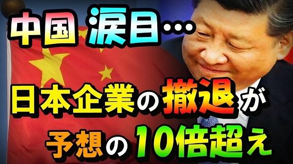 【海外の反応】日本企業が全力で中国離れを加速!政府予算の10倍を軽々と突破!