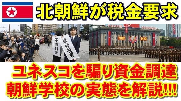 【日本の税金が狙われる】日本ユネスコ顧問「朝鮮学校を無償化すべき」➡ 国際機関である「ユネスコ」とは無関係の民間団体「日本ユネスコ協会」=北朝鮮の工作機関であ