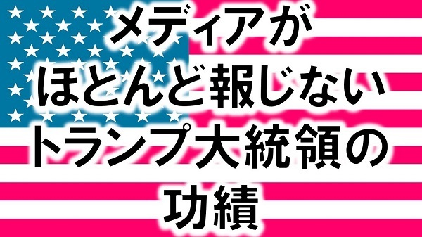 20210121トランプ大統領の功績・暴支膺懲、人身売買の取締り、和平推進、経済回復、韓国批判、不正選挙対決