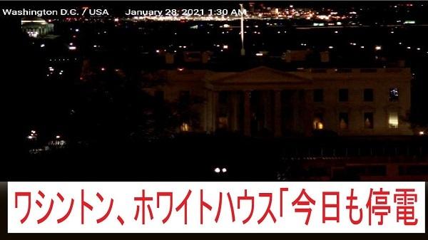 ホワイトハウス 停電20210131実権握るトランプ!共和党重鎮が「フロリダのホワイトハウス」にトランプ詣で・WHは10日連続停電