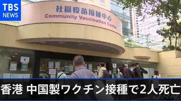 香港 中国シノバック製ワクチン接種の男性2人が死亡