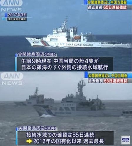 日本の尖閣諸島周辺でも90日間以上連続で公船を侵入