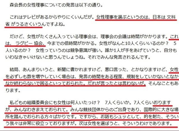 20210205森喜朗「女性は非常に役立っている。次は女性を選ぼう」・福島みずほ「おっさん政治をやめさせよう」