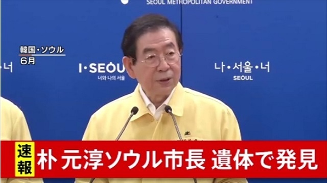 20200710ソウル市長の朴元淳が遺体で発見!超反日!慰安婦問題などで女性の味方のはずが自分はセクハラ三昧