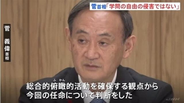菅義偉首相「総合的、俯瞰的活動を確保する観点から今回の任命について判断をした。学問の自由とは全く関係ない」