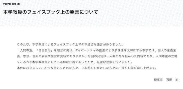 京都精華大学、白井聡に対して、「厳重な注意を行いました」20200903白井聡、ユーミンに「早く死んだ方がいい!荒井由実のまま夭折すべきだったね。醜態をさらすより」