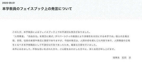 松任谷由実への「早く死んだほうがいい」発言 講師所属の京都精華大学「厳重な注意を行いました」