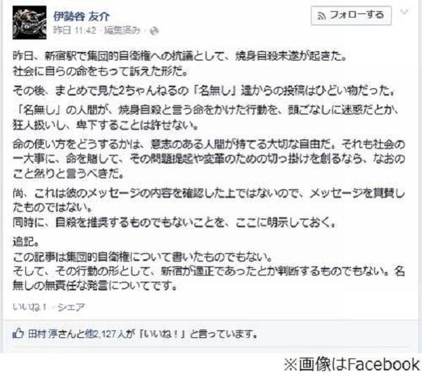 伊勢谷友介、抗議の焼身自殺未遂者への批判に怒り……「卑下することは許せない」