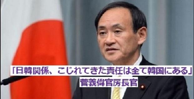 20200911韓国「菅首相なら関係改善は無理」!菅義偉「すべて韓国に責任がある!慰安婦や日韓請求権協定など」