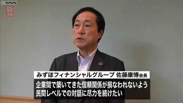 みずほFG 佐藤康博 会長「企業間で築いてきた信頼関係が損なわれないよう民間レベルでの対話に尽力を続けたい」