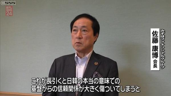 みずほFG 佐藤康博 会長「これが長引くと日韓の本当の意味での基盤からの信頼関係が大きく傷ついてしまうと」