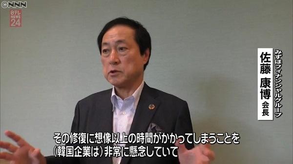 みずほFG 佐藤康博 会長「その修復に想像以上の時間がかかってしまうことを(韓国企業は)非常に懸念していて」
