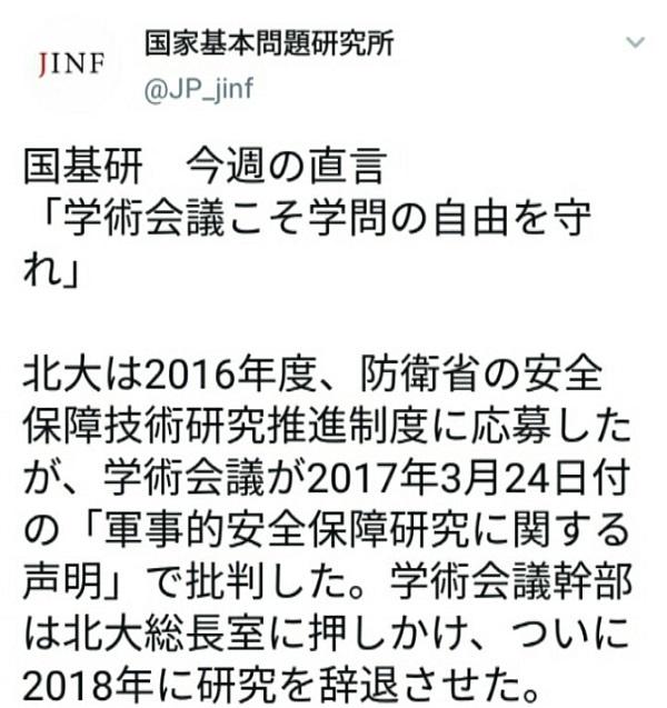 20201007学術会議こそ学問の自由を守れ!「日本学術会議幹部が北大総長室に押しかけ優れた研究を辞退させた」