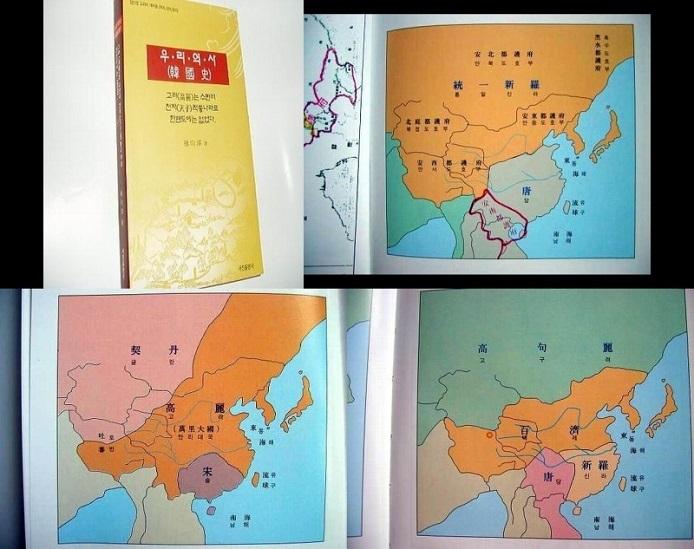 実際に韓国の教科書などでは、朝鮮(「高麗」や「百済」や「統一新羅」)などが支那大陸や日本列島などの東アジア全体を支配(版図に)していたように描かれている!