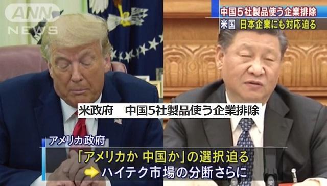 米政府、中国5社製品使う企業の取引排除 8月から