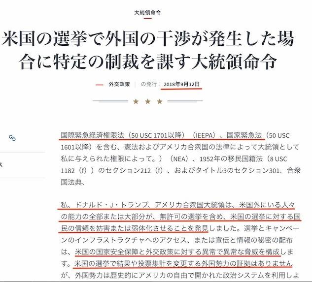 20201215大統領令が発令へ!選挙後45日以内に国家情報長官が外国の介入を報告・選挙詐欺師の全財産を没収