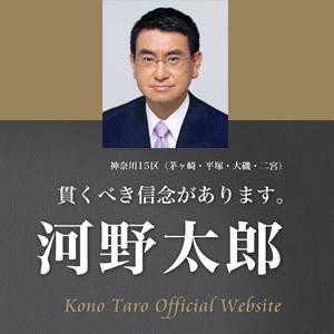 衆議院議員 河野太郎公式サイト「ごまめの歯ぎしり」