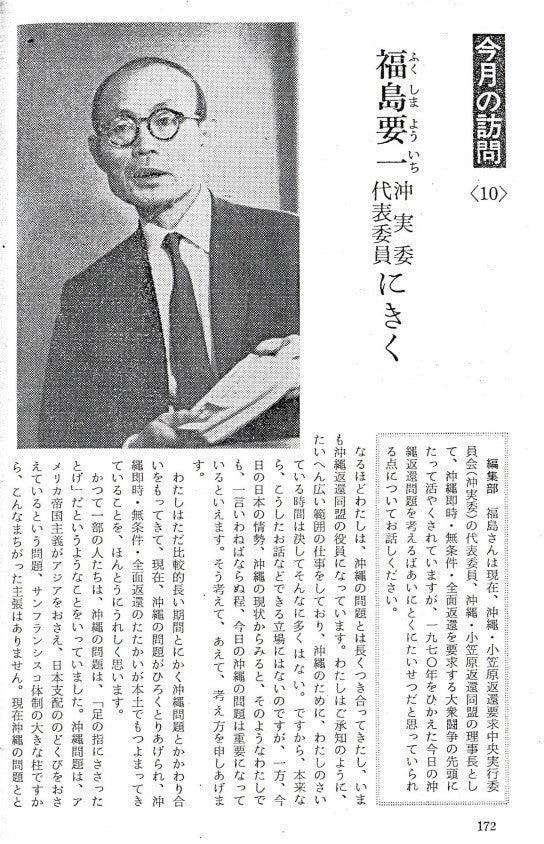 共産党員だった福島要一は、33年間、日本学術会議の会員として学術会議の共産党支配を続け、選挙活動も牛耳った!