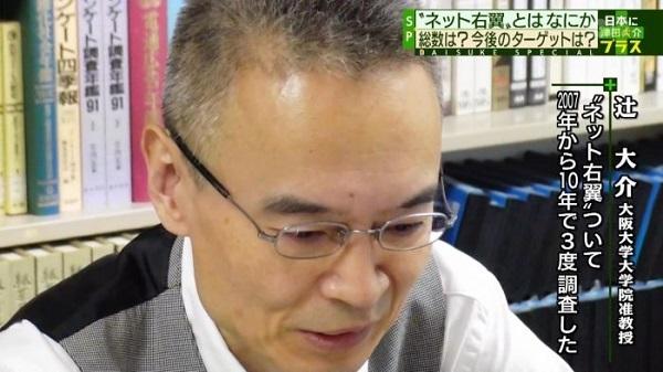 大阪大学准教授の辻大介 「嫌韓・嫌中を訴える、靖国参拝支持など保守的政治志向を持つ、ネットで意見発信するの3項目すべてを満たす人を、ネット右翼と規定。歴史修正主義、差別やヘイト、排外主義が問題。ネット