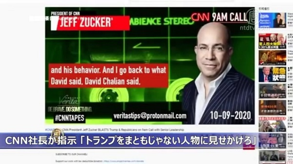 CNN社長が電話会議で指示「トランプをまともじゃない人物に見せかけろ」