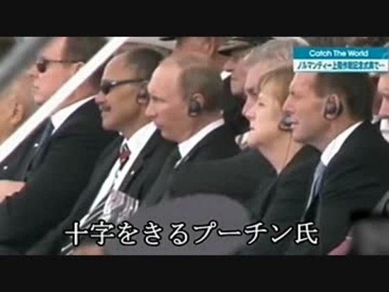 原爆投下で拍手喝采のオバマ大統領と十字を切るプーチン