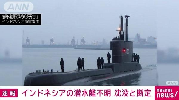 インドネシア 不明の潜水艦は沈没と断定