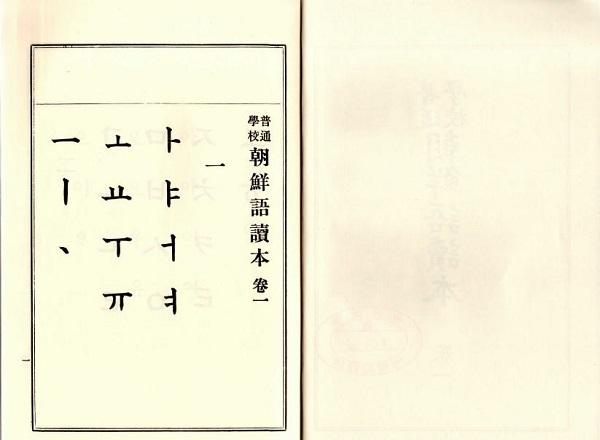20200716成川彩「改めて知った朝鮮語抹殺の痕跡」・韓国映画「マルモイ」日本で公開され話題・元朝日新聞記者