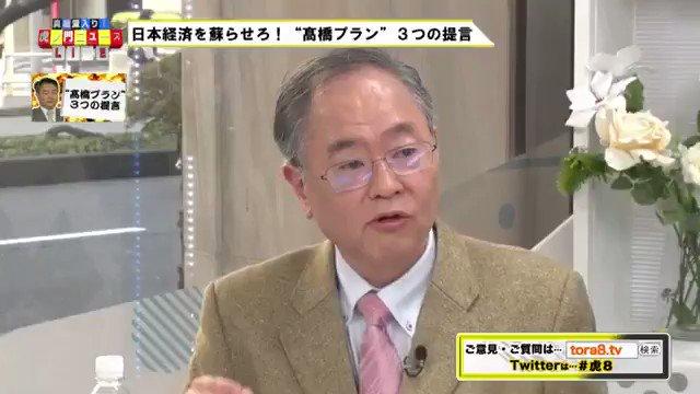 高橋洋一 「麻生さん『日本財政が大変』 日本銀行が買って利払い費も償還負担もありません