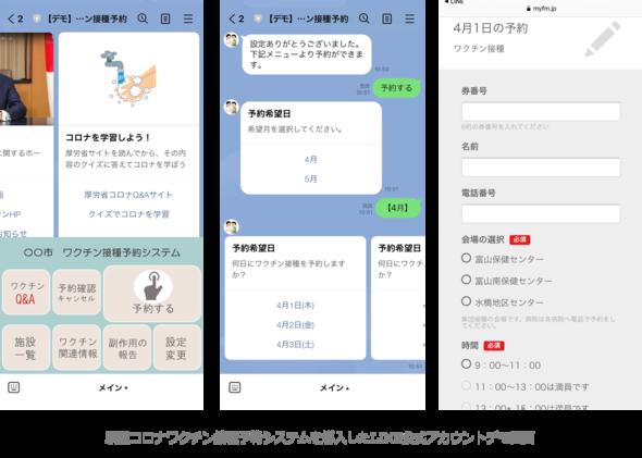 20210328LINE、自治体に虚偽説明「個人情報は日本で管理」!出澤剛社長「説明が不十分だった」・嘘吐き