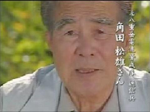 元八重岳電波警戒隊 通信兵 角田松雄さん凛として愛(7/7)