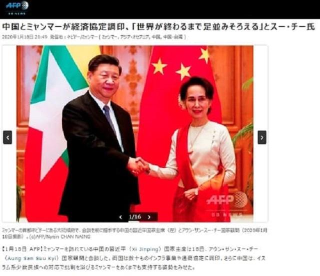 20210203売国奴スーチー、国賓の習近平に「世界が終わるまで中国に足並みを揃える」!人身売買大国ミャンマー