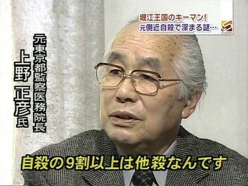 元東京都監察医務院長・上野正彦氏「自殺の9割以上は他殺なんです」
