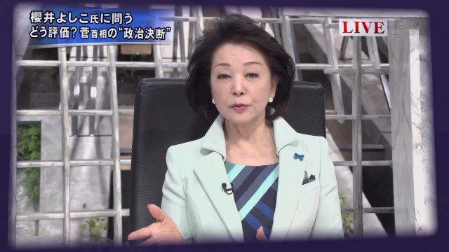 櫻井よしこ「枝野さんがこういう事を言うから、立民はいつまで経っても【底に沈んだまま】なんですよ」