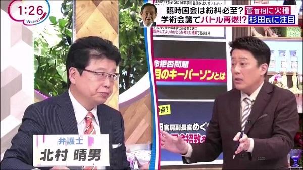 北村晴男弁護士「説明なんかしたら大変なことになる!日本学術会議は日本にとって非常に重要な防衛研究をしないという会議だ。北海道大学では大変大事な研究があった。民間でも使える非常に良いものだったが…」